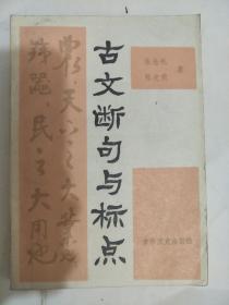 古文断句与标点  作者签赠本