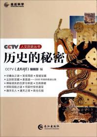 CCTV人文历史丛书:历史的秘密