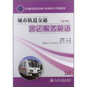 城市轨道交通客运服务英语(第2版)
