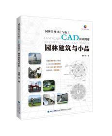 园林景观设计与施工CAD模块图库:园林建筑与小品