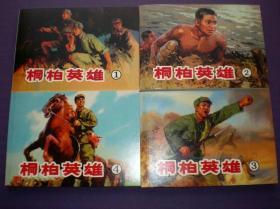 連環畫 《桐柏英雄》1-4全套,一版一印