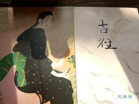 8开珍藏本 现代日本美术全集5 小林古径 日本历史画 花鸟画大师