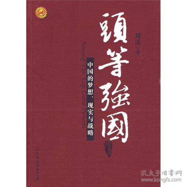 頭等強國:中國的夢想、現實與戰略