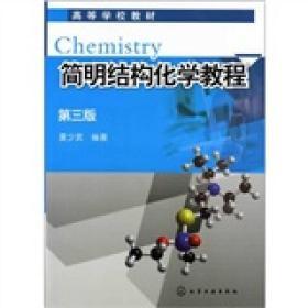 简明结构化学教程(第3版)
