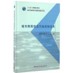 城市降雨径流污染控制技术(精装)