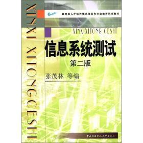 信息系统测试(第2版)