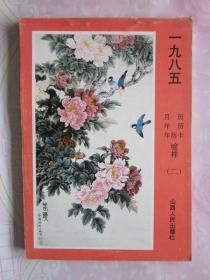 年画缩样·山西1985年画缩样(2)