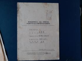昌潍区教育和文化等先进代表大会登记表(1960)