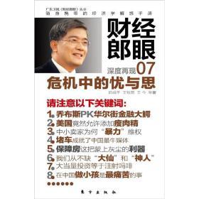 财经郎眼-危机中的忧与思-07朗咸平东方出版社9787506043953