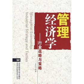 管理经济学:行业战略与策略