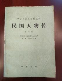 民国人物传(第二卷)