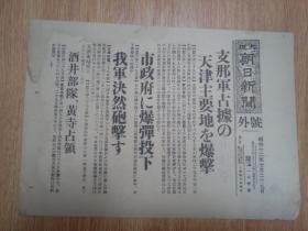 1937年7月29日【大坂朝日新聞 號外】:支那軍占據的天津主要地點的爆擊,天津市政府爆彈投下,酒井部隊黃寺占領