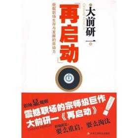 再启动:获取职场生存与发展的原动力[日]大前研一 著;田龙姬、金枫 译