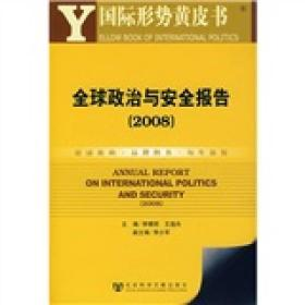 国际形势黄皮书:全球政治与安全报告(2008)