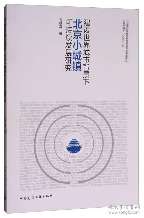 建设世界城市背景下北京小城镇可持续发展研究