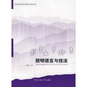 21世纪应用型本科系列教材·影视艺术类:照明语言与技法