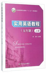 实用英语教程(五年制上册)