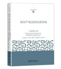 知识产权法的经济结构(中译本第二版)(法律今典译丛)