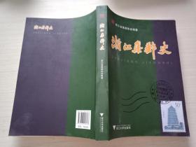 浙江集邮史 正版