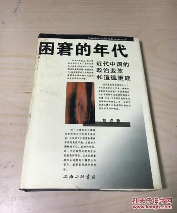 困窘的年代:近代中国的政治变革和道德重建  (精装)