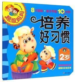 河马文化——超级妈妈:培养好习惯·2岁(四色)