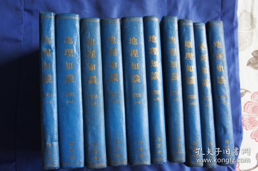 地理知识 1950-1960年全共10卷合订本(1950-1951两卷合订本)