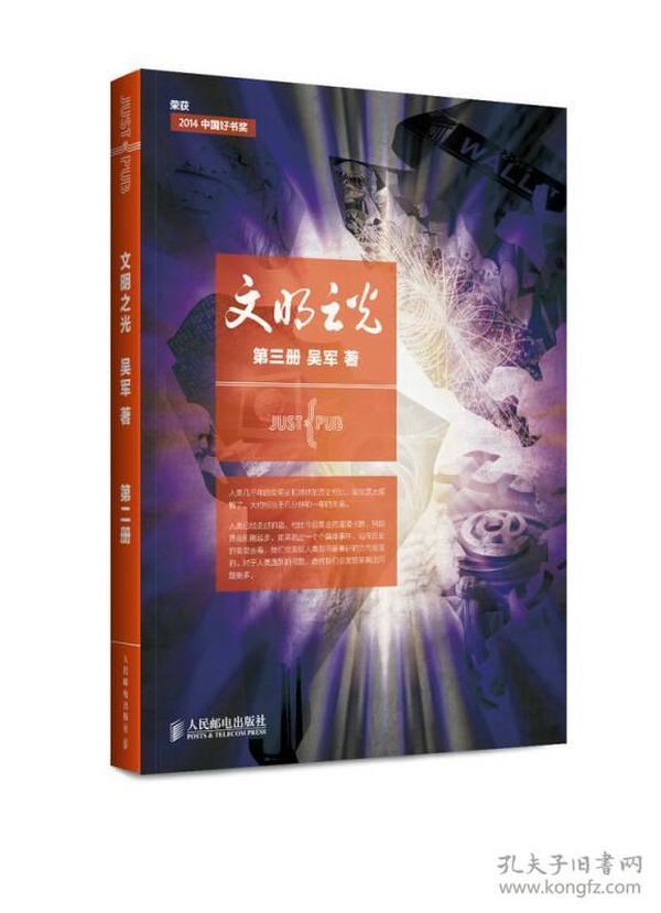 文明之光(第3册)