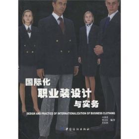 正版国际化职业装设计与实务刘瑞璞常卫民王永刚中国纺织出版社979787506464048ai2