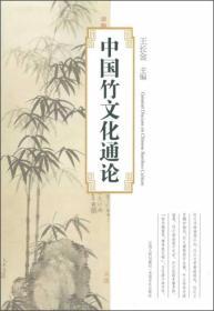 中国竹文化通论