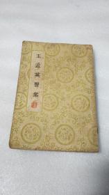 王孟英医案(1937年1版1印)