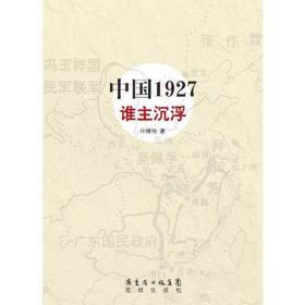 长篇小说:中国1927·谁主沉浮