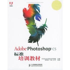 Adobe Photoshop CS标准培训教材