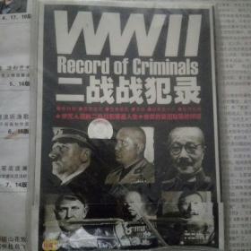 二战战犯录无碟