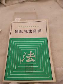国际私法常识中华全国律师函授中心