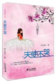 后青春期丛书:天使不哭