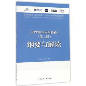 《PPP模式应用指南》(第2版)纲要与解读