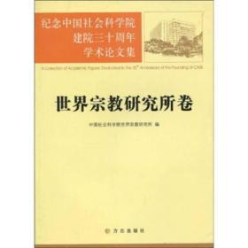 纪念中国社会科学院建院三十周年学术论文集:世界宗教研究所卷