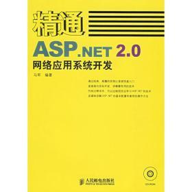 二手二手精通ASPNET20网络应用系统开发马军人民邮电出版社书 马军 人民邮电出版社 9787115147844教材书