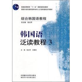 综合韩国语教程:韩国语泛读教程3