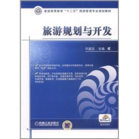 """普通高等教育""""十二五""""旅游管理专业规划教材:旅游规划与开发"""