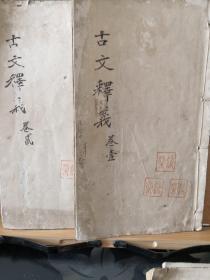 增订古文释义新编(稀见三让堂藏版全四册八卷线装)