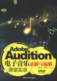 满29包邮 Adobe Audition电子音乐录制与编辑课堂实录 傅蒸蔚 李毓辉