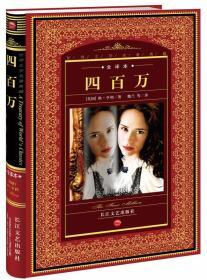 四百万-世界文学名著典藏 9787535432841