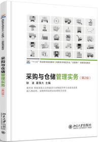 采购与仓储管理实务(第2版)