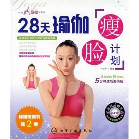 时尚瑜伽馆系列:28天瑜伽瘦脸计划