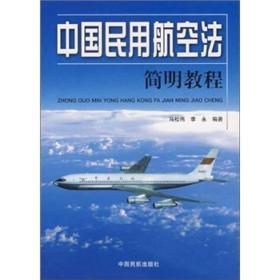 中国民用航空法简明教程 马松伟 李永 中国民航出版社 9787801108