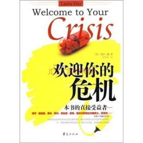 欢迎你的危机