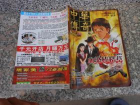 中华传奇2008.03血染棒桔草