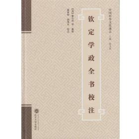 (精)中国科举文化通志:钦定学政全书校注武汉大学陈文新 编9787307163812