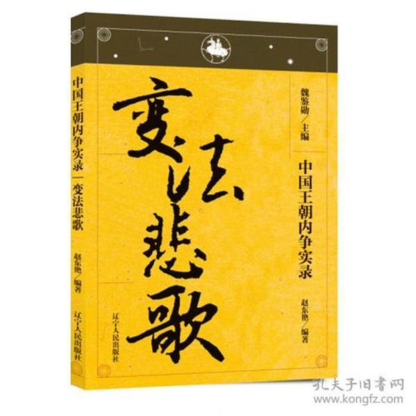 中国王朝内争实录:变法悲歌9787205076214